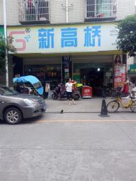 大型成熟小区临街拐角超市转让(盈利老店)可空转