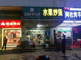 劳动东路成熟小区临街60㎡旺铺转让(8年老店)