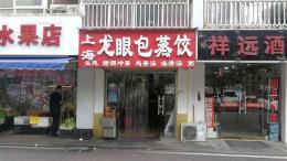 开福区马厂福城路临街42㎡餐饮旺铺转让