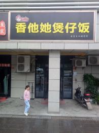 天心区创谷产业园72平米中加盟餐饮店转让