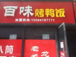 青山区光谷创业路号92平米中式快餐转让