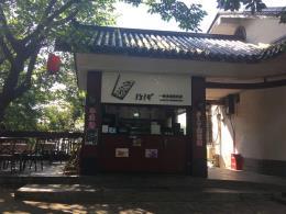 旅游风景区25平米冷饮甜品店带技术转让