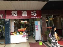 政府广场郭亮中路临街20平米小超市转让