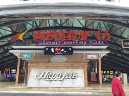 江汉路步行街Happy站台美食街旺铺优转