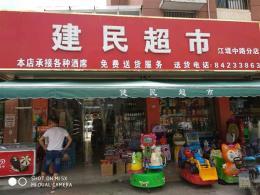 汉阳区超市转让优惠转让