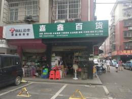 十字路口拐角百货超市转让