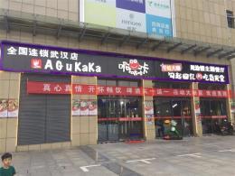 汉阳十里铺盈利餐厅生意转让