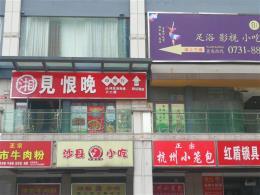 低价急转310平新长海商业街餐饮店