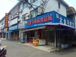 开福区广电中心金马生鲜市场出入口45平米临街拐角旺铺转让
