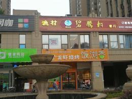 长沙大道地铁站出口临街515平米餐饮旺铺转让