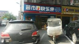 芙蓉区建材市场50平米盈利超市转让