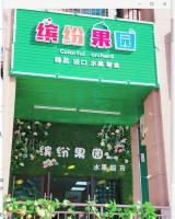 高档小区出入口46平米水果店转让(可空转)