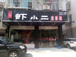 白菜价4.8万急转芙蓉区临街100㎡餐饮店(可空转)