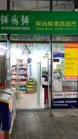 汉阳琴台大道蔬菜水果店