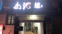 涉外经济学院餐饮美食街门面优价转让(无行业限制)