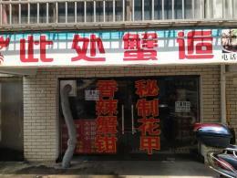 中医药大学裕园小区餐饮门面转让
