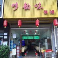 长沙县泉星社区国际物流园70平米快餐店转让