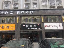 天心区商业街95平餐饮店优价转让