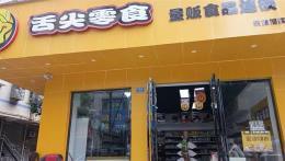 成熟小区临街39平米零食店转让