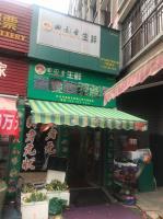 开福区月纯利润2万田园香连锁生鲜店优价转让(可空