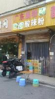 万人成熟小区20平米盈利小吃店转让(可空转)