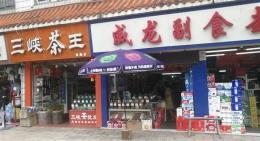 汉南区二间门面出租,临街副食超市。