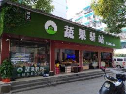 雨花区车站南路临街140平米蔬果超市优价转让