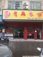 长沙县东六路泉塘临街旺铺转让(可空转)