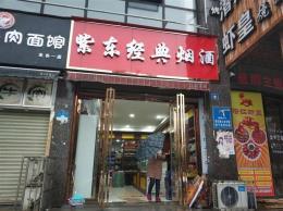 洪山区光谷成熟高档小区临街烟酒店转让(可空转)