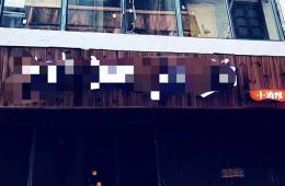 出租太平街独栋三层60平方小酒馆