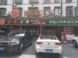 芙蓉区马王堆450平餐馆转让