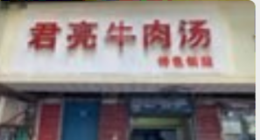 君亮牛肉粉店