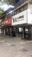 武昌区商业街110平餐饮转让(可空转)