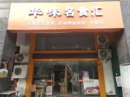 武汉市光谷158平米餐饮转让(可空转)