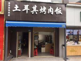 江夏区校区附近13平米餐饮转让