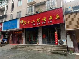 江夏区光谷一路临街130平餐饮门面优价转让