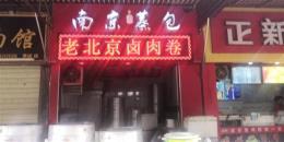 江夏区高新大道30平米南京蒸包