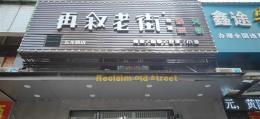 汉阳区低价,低价转让,合伙店,因意见不合转让