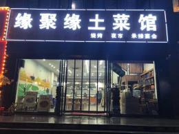 汉阳区人信汇龙阳街临街餐饮火锅店铺门面转让