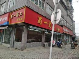 武昌区临街拐角80平米饭店转让(可空转)