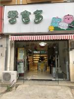 黄陂区45平米加盟零食店转让
