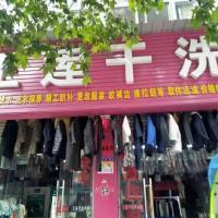 汉南区汉南大道60平米干洗店转让