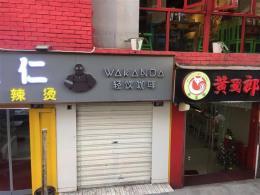 洪山区武大临街10平米餐饮小吃转让(可空转)