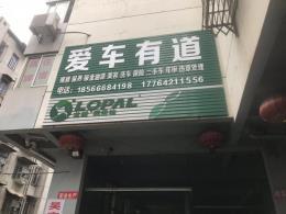武市吴家山汽车修理厂
