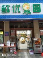 江夏区武汉纺织大学外经贸学院鲜优果园