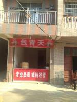 黄陂区汉口北邓畈村30平米包子铺转让