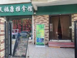 江汉区长港路86平米推拿馆转让