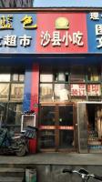 汉阳区小区边45平米临街沙县小吃转让