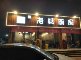 江夏区长咀社区150平临街餐饮旺铺转让
