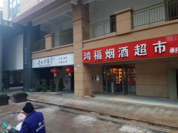 开福区高档酒店旁40平米烟酒门面转让
